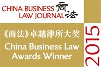 China Business Law Journal 2015 Winner